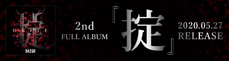 2nd FULL ALBUM「掟」