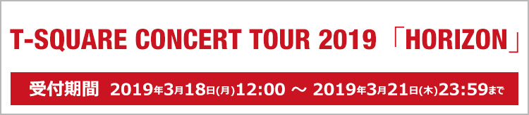 T-SQUARE CONCERT TOUR 2019「HORIZON」