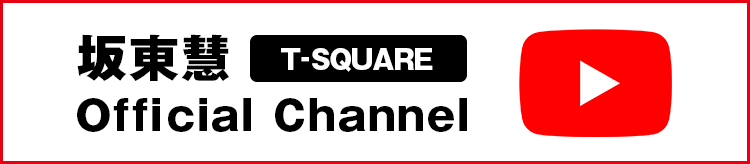 T-SQUARE official channel