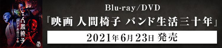 「Blu-ray/DVD 『映画 人間椅子 バンド生活三十年』2021年6月23日発売」