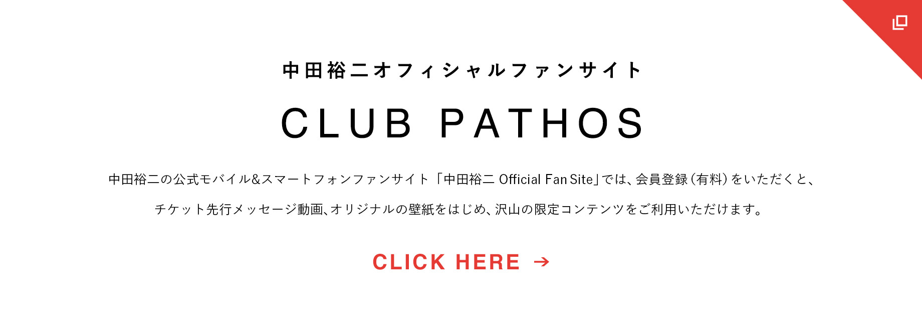 中田裕二 Official Fan Site CLUB PATHOS