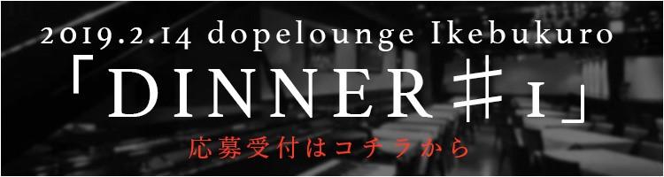DADAROMA PRESENTS FC ONLY VALENTINE SHOW「DINNER♯1」