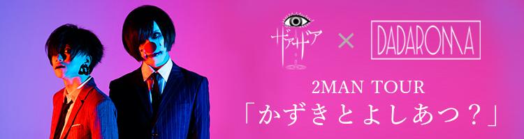 ザアザア × DADAROMA 2MAN TOUR 「かずきとよしあつ?」