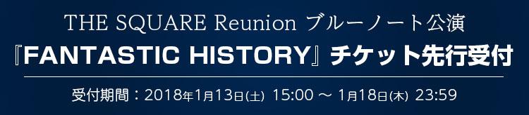THE SQUARE Reunion - FANTASTIC HISTORY -2018年@ブルーノート公演