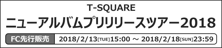 ニューアルバムプリリリースツアー2018