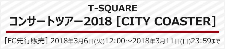 T-SQUAREコンサートツアー2018[CITY COASTER]