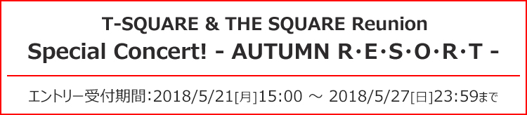 T-SQUARE & THE SQUARE Reunion Special Concert! - AUTUMN R・E・S・O・R・T -