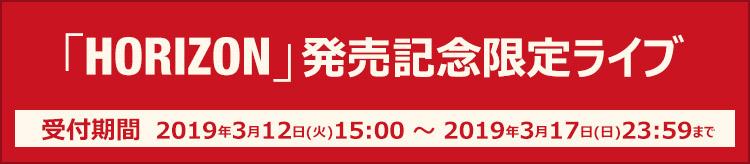 「HORIZON」発売記念限定ライブ