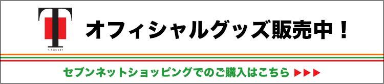 オフィシャルグッズ販売中_sony music shop